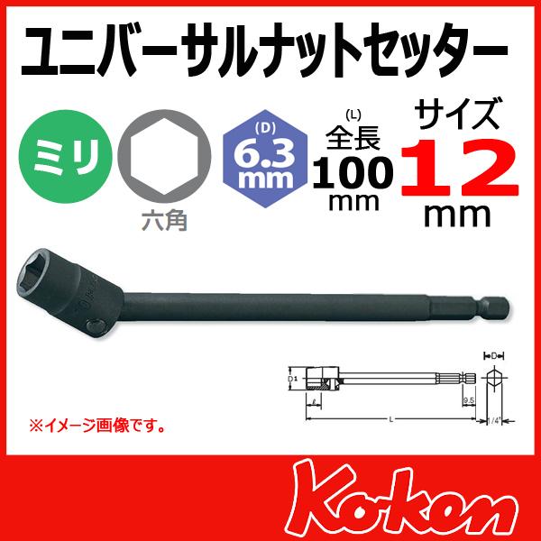 Koken コーケン 山下工業研究所 ユニバーサルソケット 12mm