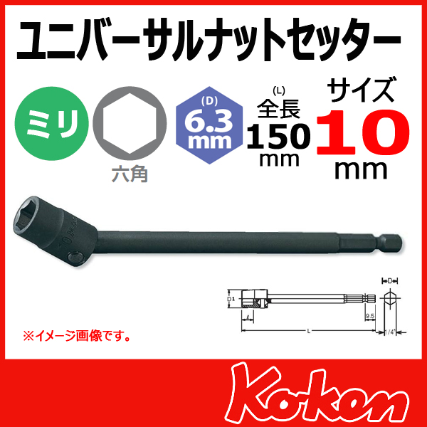 Koken コーケン 山下工業研究所 ユニバーサルビット 10mm