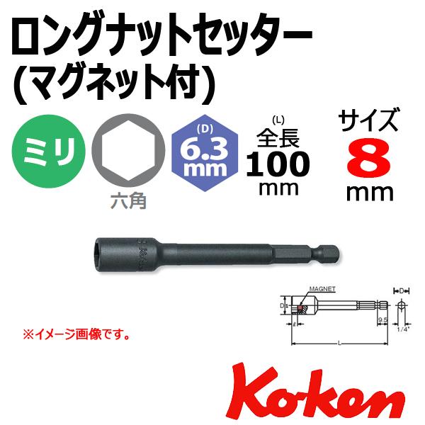 Koken 115-100-8 ナットセッタ