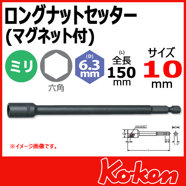Koken 山下工業研究所  115-150-10
