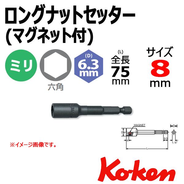 Koken 115-75-8 ナットセッター
