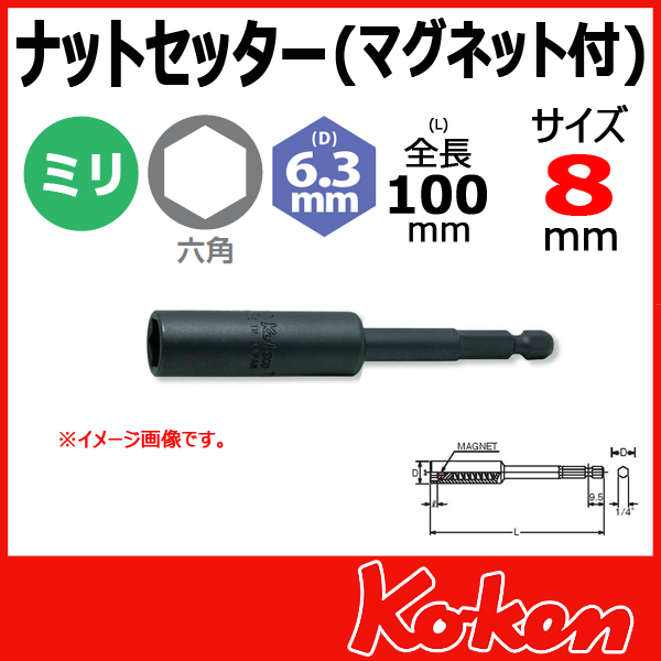 Koken コーケン 山下工業研究所 ナットセッタ