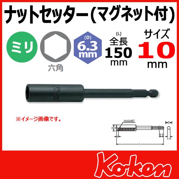 Koken 115G-150-10