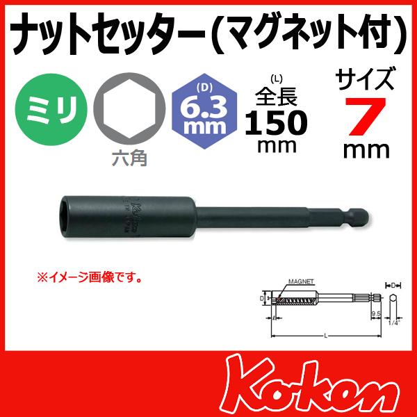 Koken コーケン 山下工業研究所 ロングビットソケット 7mm