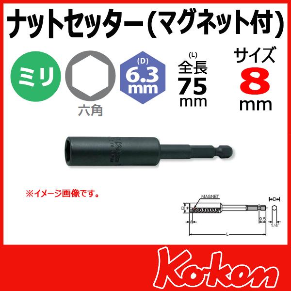 Koken コーケン 山下工業研究所 ロングビットソケット 8mm