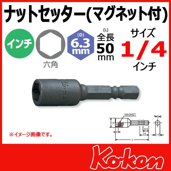 Koken 115W-50-1/4