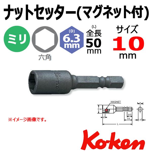 Koken ナットセッター 115W-50-10