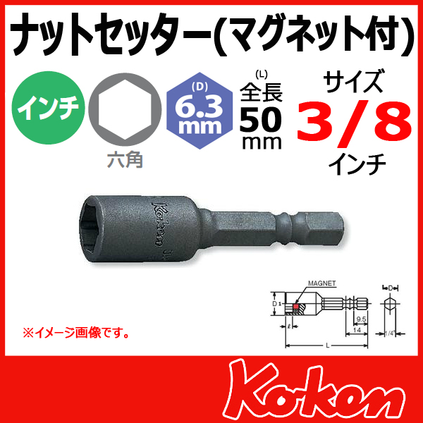 Koken 115W-50-3/8