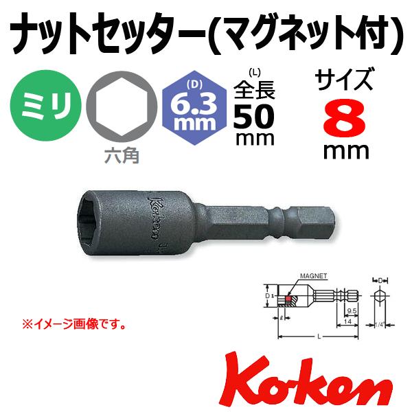 Koken ナットセッター 115W-50-8