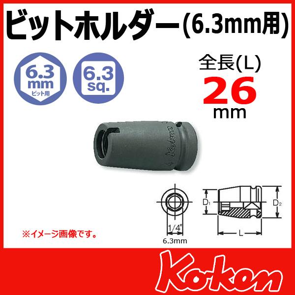 Koken コーケン 山下工業研究所 ビットアダプター