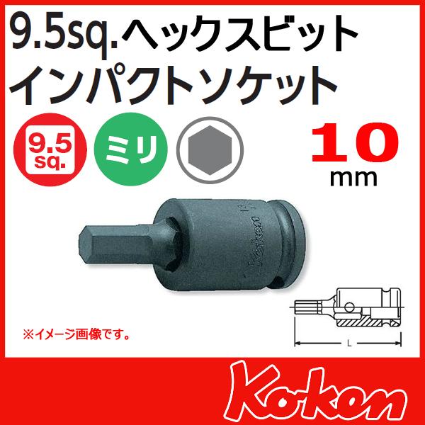 Koken コーケン 山下工業研究所 インパクトヘックスビット 10mm