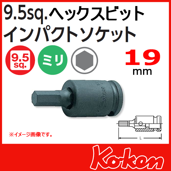 Koken コーケン 山下工業研究所 インパクトビットソケット 19mm