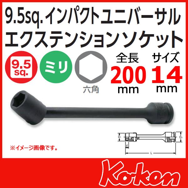 Koken コーケン 山下工業研究所 ユニバーサル エクステンションソケット 14mm