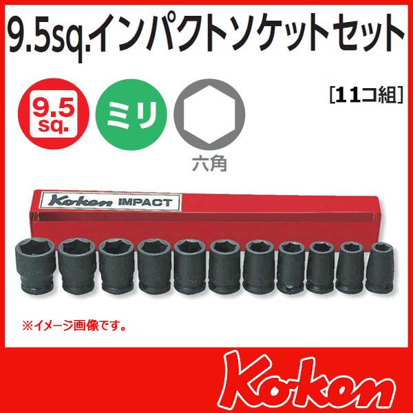 Koken コーケン 山下工業研究 インパクトソケットセット
