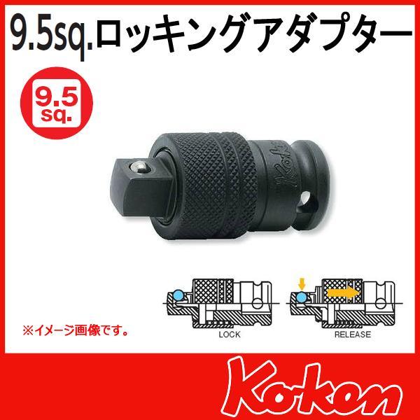 Koken コーケン 山下工業研究所 インパクトソケットロッキングアダプター