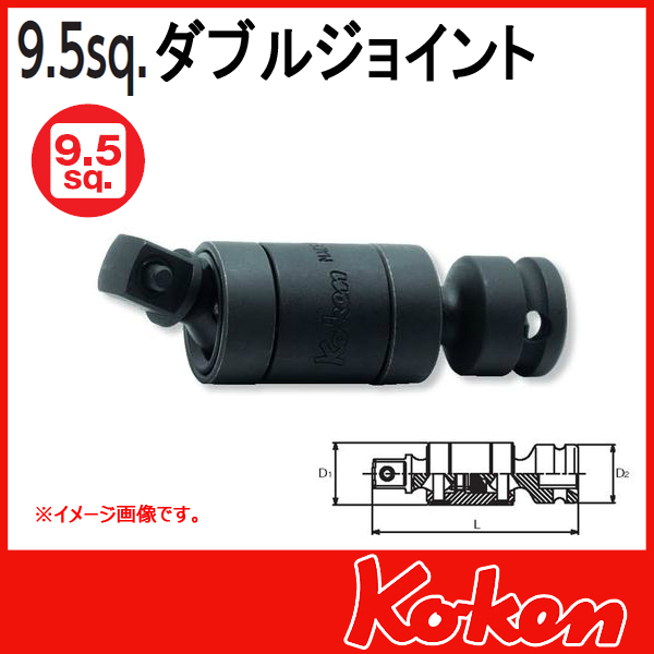 Koken 13372-P インパクトジョイント