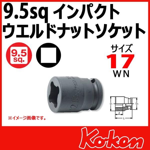 Koken コーケン 山下工業研究所 ウエルドナットソケット 17mm