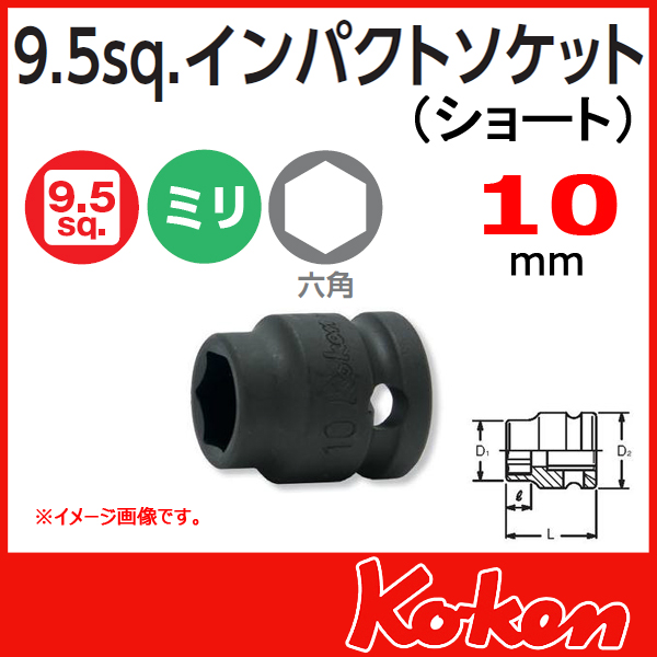 Koken コーケン 山下工業研究所 ショートインパクトソケット