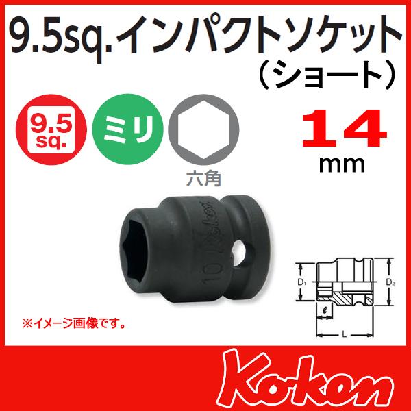 Koken コーケン 山下工業研究所 インパクトショートソケット 14mm