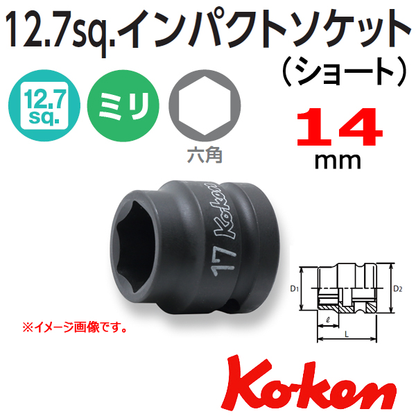 Koken コーケン 山下工業研究所 スタッビインパクトソケット