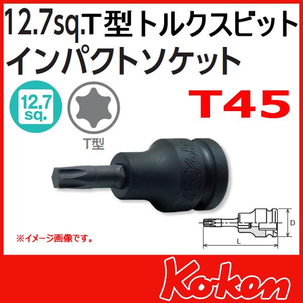 Koken コーケン 山下工業研究所 インパクトトルクスビットソケット T45