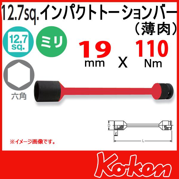 Koken コーケン山下工業研究所 トーションソケットレンチ