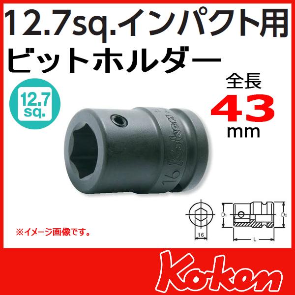 Koken コーケン 山下工業研究所 インパクト用ビットホルダー