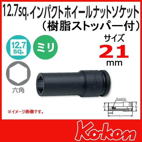 Koken コーケン 山下工業研究所 インパクトソケット 21mm
