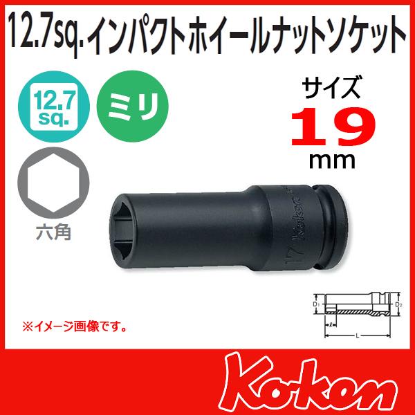 Koken コーケン 山下工業研究所 インパクトホイールナット用ソケット