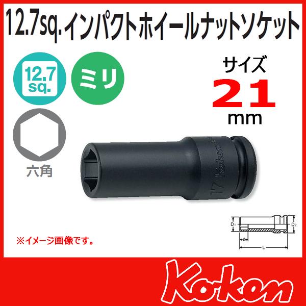 Koken コーケン 山下工業研究所 タイヤ交換工具 21mm
