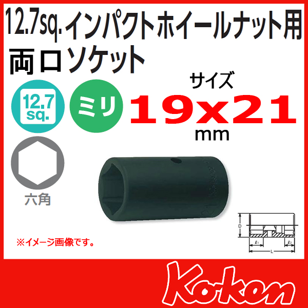 Koken コーケン 山下工業研究所 タイヤ交換工具