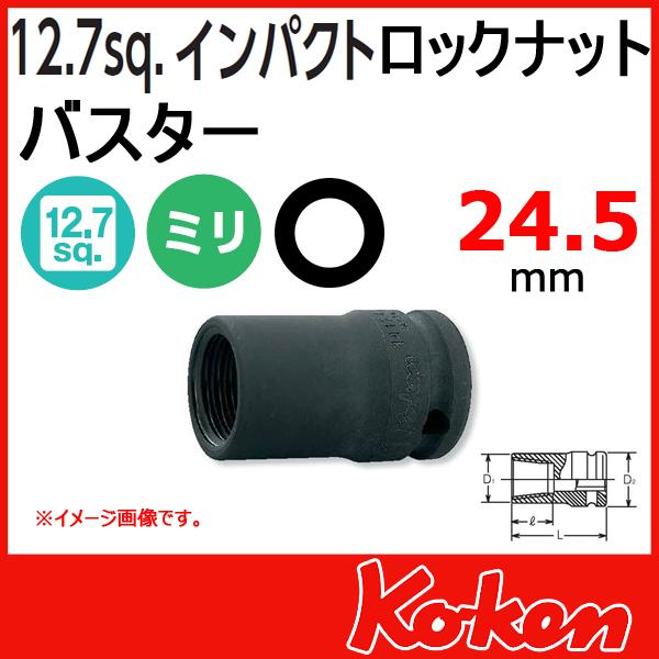 Koken コーケン 山下工業研究所 ロックナットバスター 24.5mm