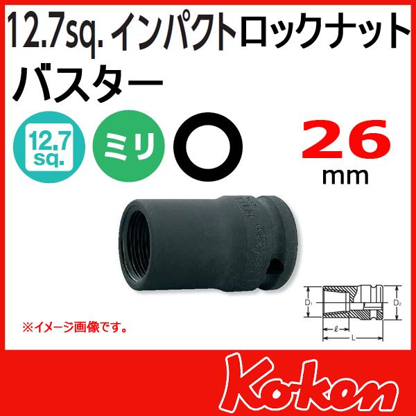 Koken コーケン 山下工業研究所 ロックナットバスター 26mm