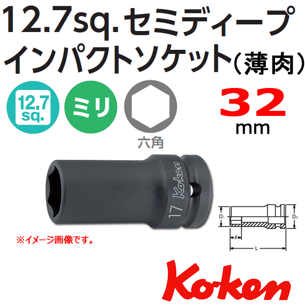 Koken コーケン 山下工業研究所 ソケット