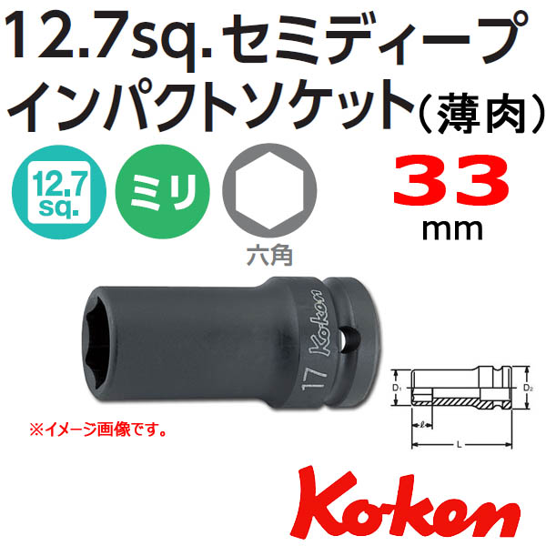 Koken 14301X-33mm