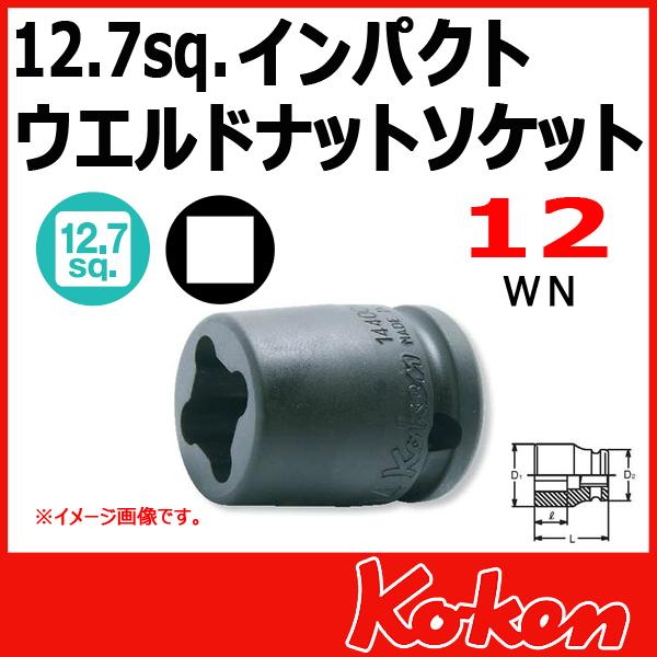 Koken ウエルドナット用ソケット