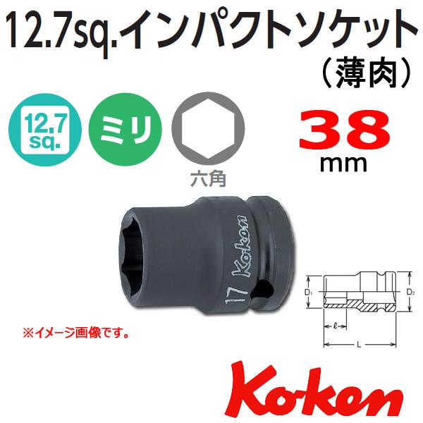 KOKEN  コーケン 1/2sq. 薄肉インパクトソケット 6角 38mm
