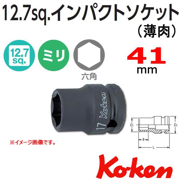 KOKEN  コーケン 1/2sq. 薄肉インパクトソケット 6角 41mm