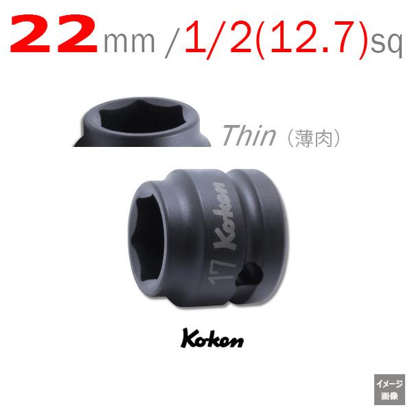 KOKEN  コーケン 1/2sq. インパクトショートソケット六角 22mm