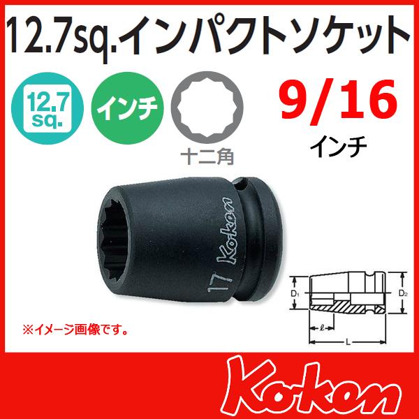 Koken 山下工業研究所 14405A-9/16