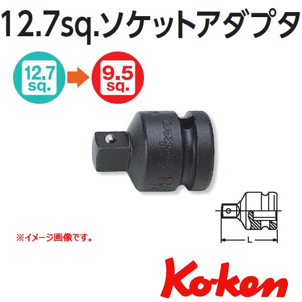 Koken 14433A-B インパクト変換アダプター
