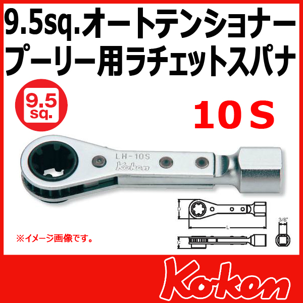 Koken 山下工業研究所 コーケン 145LH3/8F