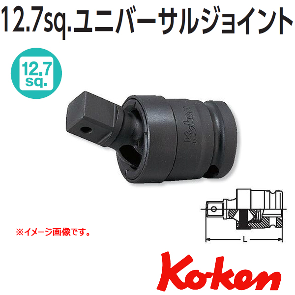 Koken インパクトユニバーサルジョイント