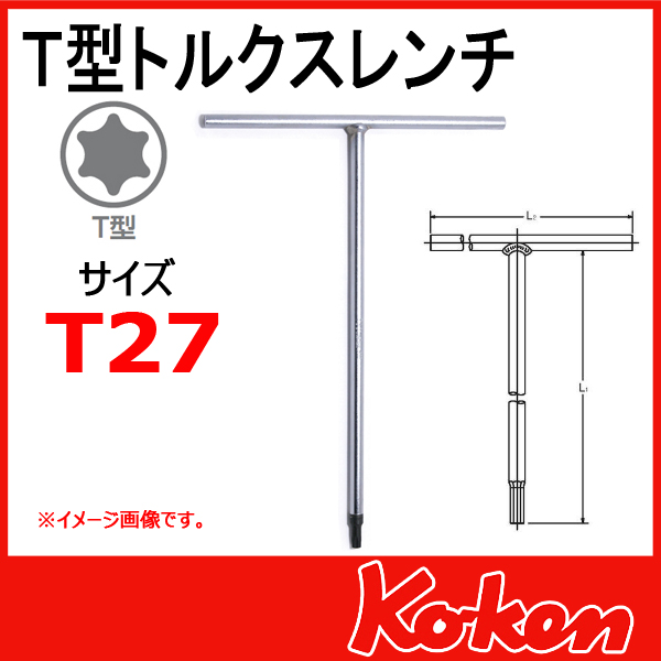 Koken コーケン 157T-T27 トルクスドライバー