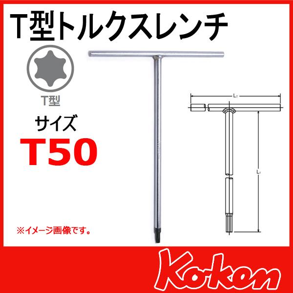 Koken コーケン 山下工業研究所 T型レンチ トルクスレンチ T50