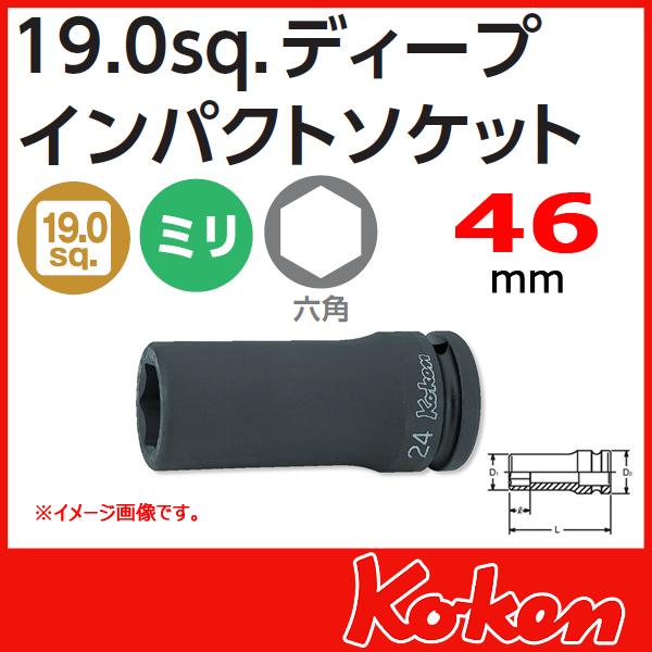 Koken コーケン 山下工業研究所 インパクトソケットレンチ 46mm