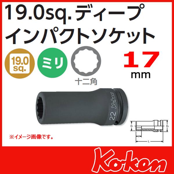 Koken コーケン 山下工業研究所 インパクトソケット フライホイールソケット