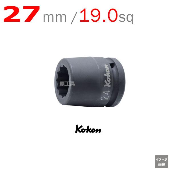 Koken コーケン 山下工業研究所 インパクトソケット 27mm
