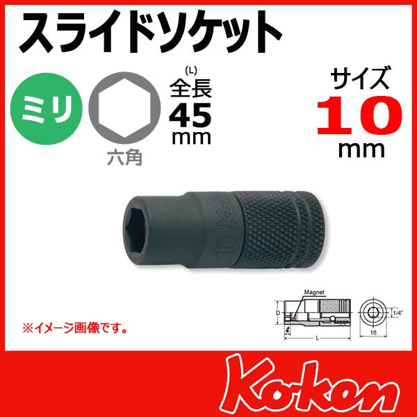 Koken コーケン 山下工業研究所 165LM-10