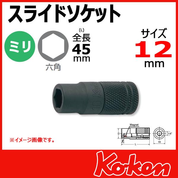 Koken コーケン 山下工業研究所 スライドソケット